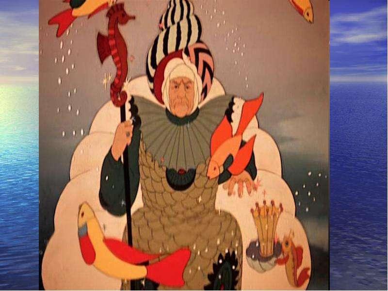 сказка о рыбаке и рыбке сколько старуха была царицей