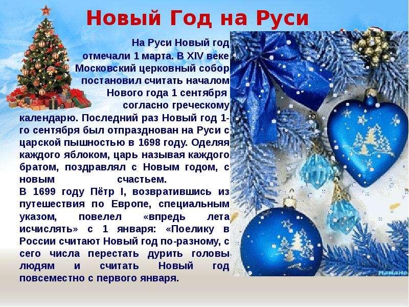 С 1 января новый год первый