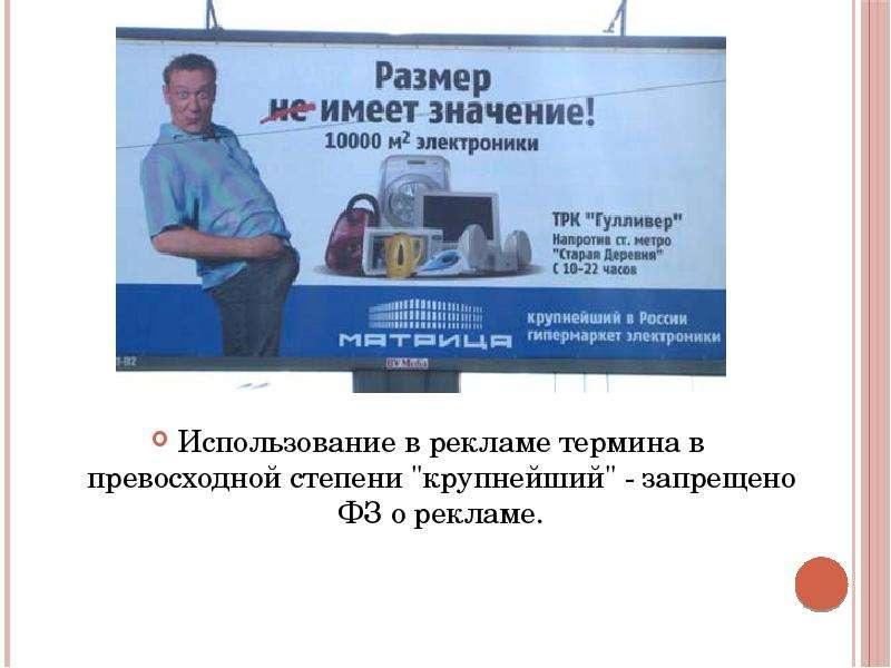 обосновано воспевание нарушения закона о рекламе примеры факты фото списке нет