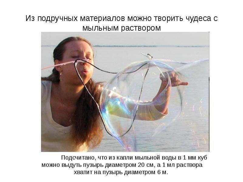 Как сделать раствор для больших мыльных пузырей в домашних условиях