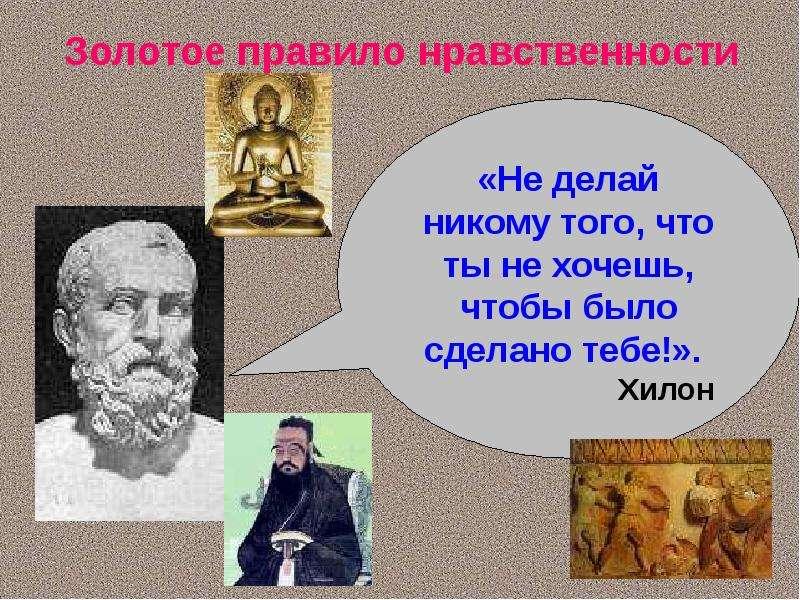 Презентация Золотое Правило Этики