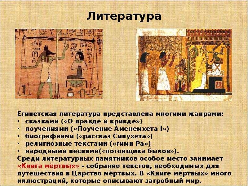 Мастер-класс по искусству древнего египта - слайд 2