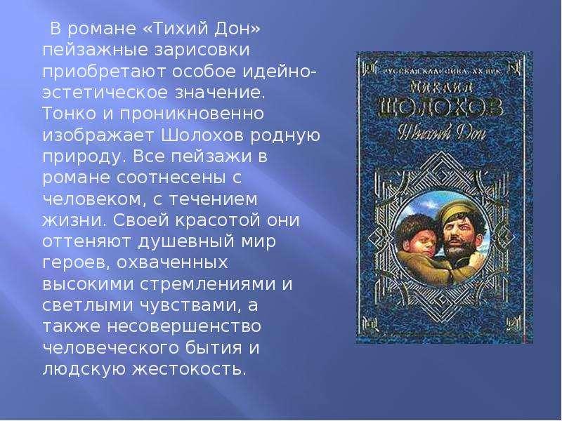 Кому Книгу Тихий Дон Кому Штопаный