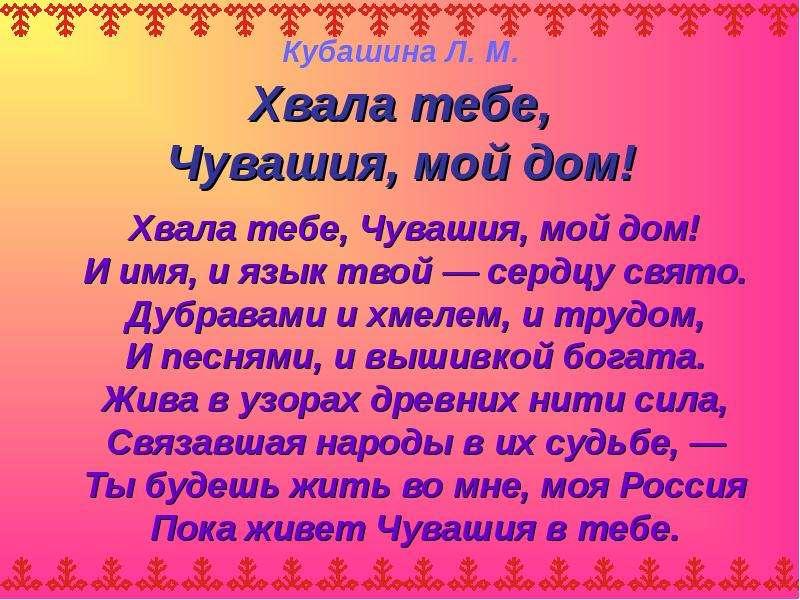 удобный как будет привет по чувашский плеер