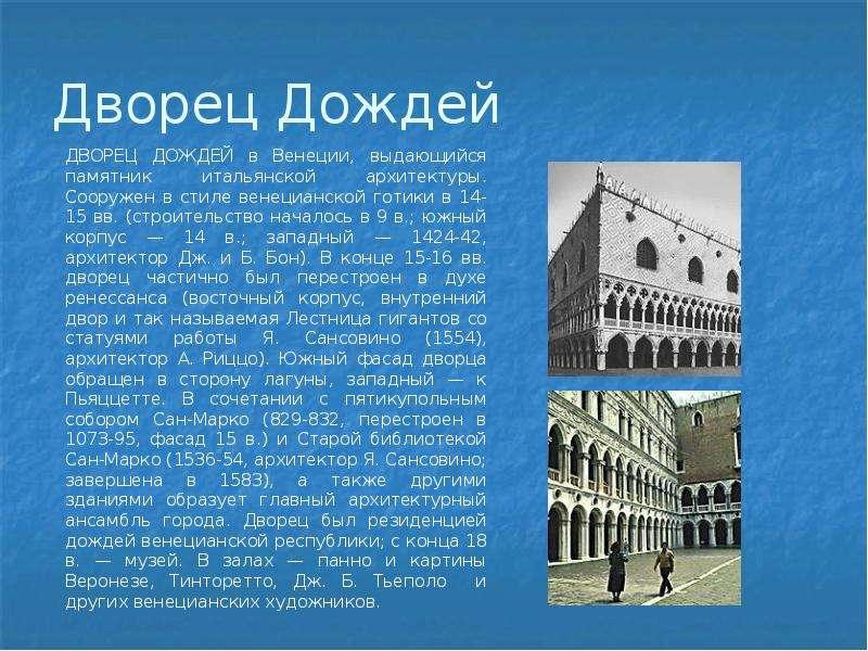 знакомство с италией презентация