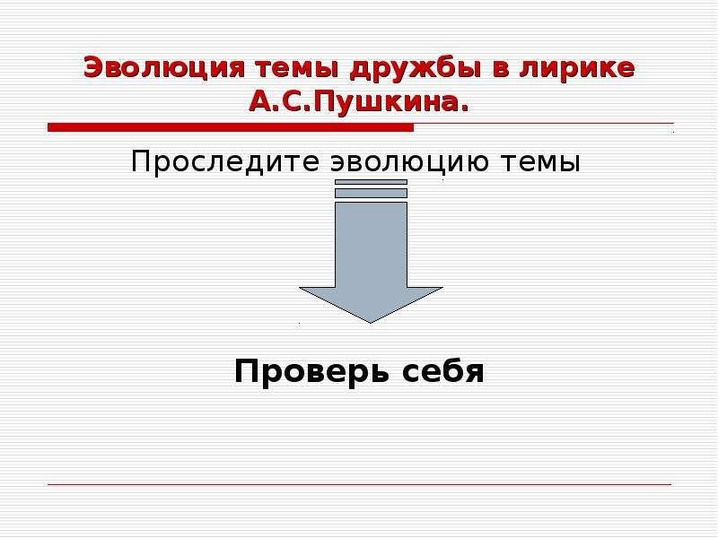 Эволюция темы дружбы в лирике А. С. Пушкина. Проследите эволюцию темы
