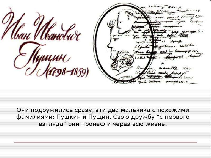 """Они подружились сразу, эти два мальчика с похожими фамилиями: Пушкин и Пущин. Свою дружбу """"с первого"""
