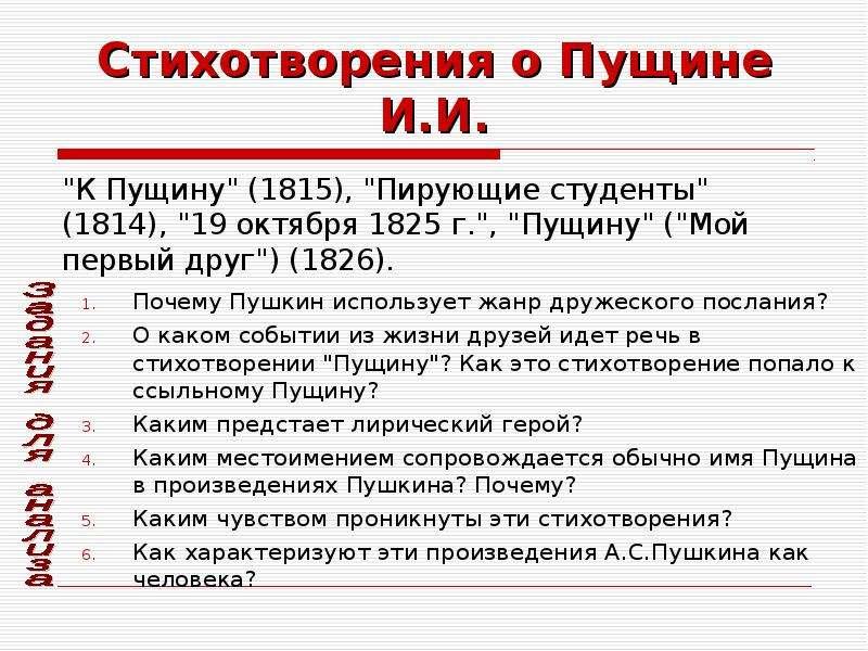 """Стихотворения о Пущине И. И. """"К Пущину"""" (1815), """"Пирующие студенты"""" (1814), &quo"""