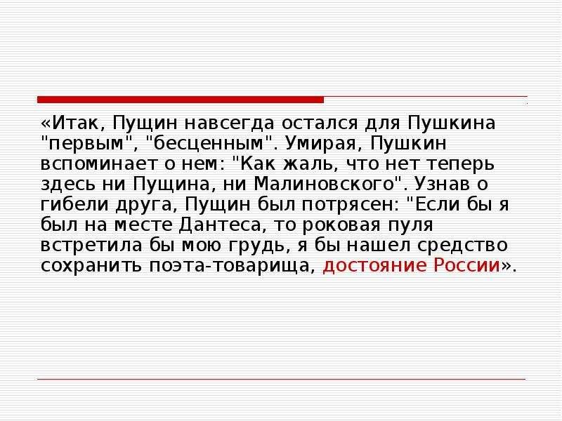 """«Итак, Пущин навсегда остался для Пушкина """"первым"""", """"бесценным"""". Умирая, Пушкин"""