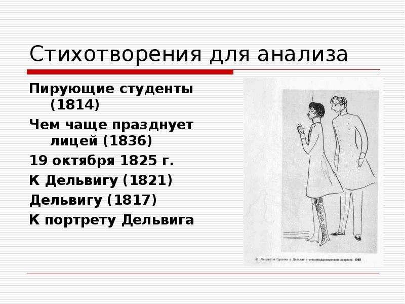 Стихотворения для анализа Пирующие студенты (1814) Чем чаще празднует лицей (1836) 19 октября 1825 г