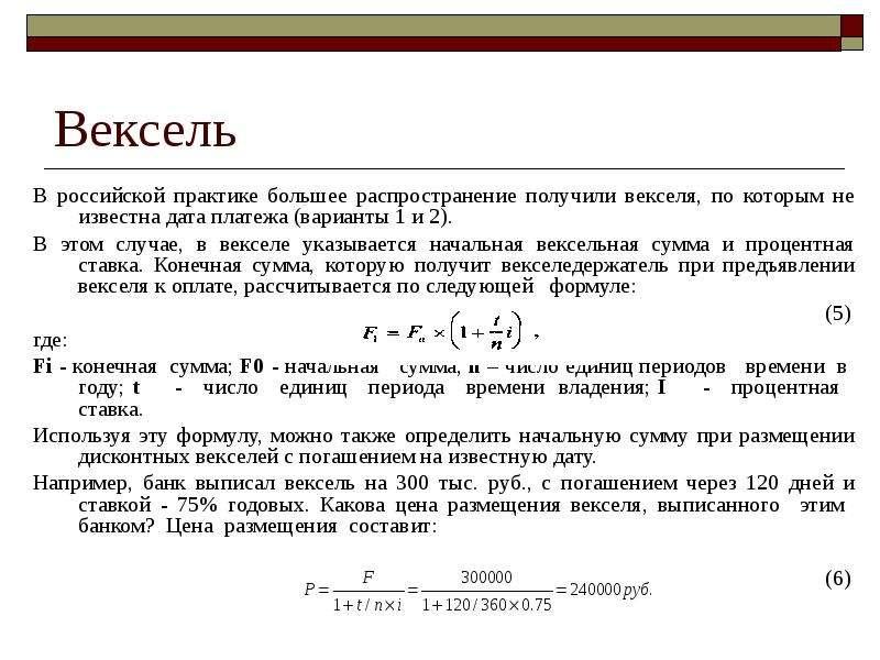 Решебник задач с векселями