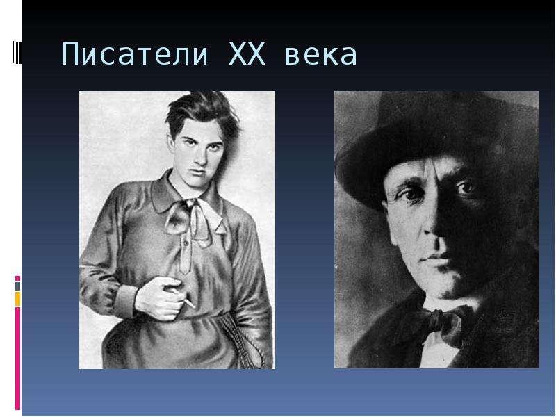 Писатели XX века