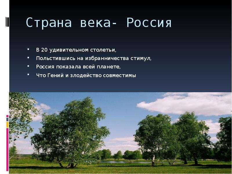 Страна века- Россия В 20 удивительном столетьи, Польстившись на избранничества стимул, Россия показа