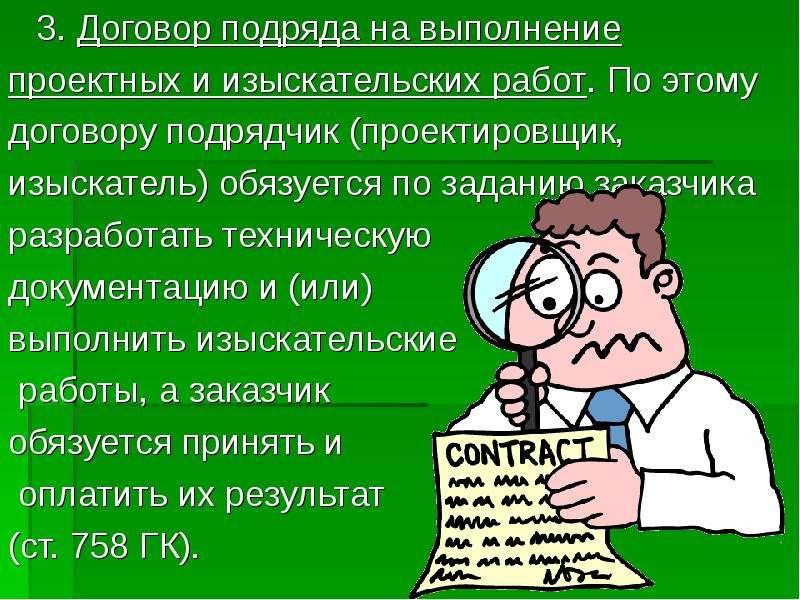 всего картинки договора подряда казахская