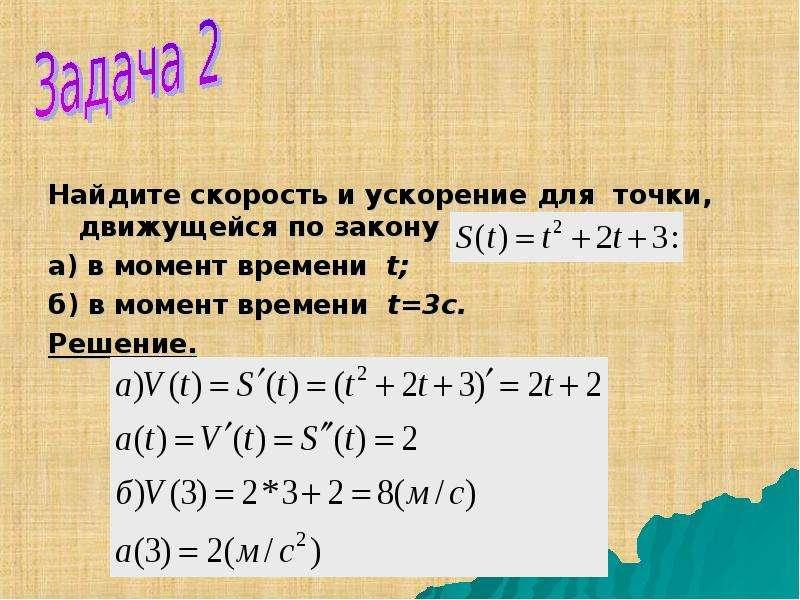 Найдите скорость и ускорение для точки, движущейся по закону а) в момент времени t; б) в момент врем