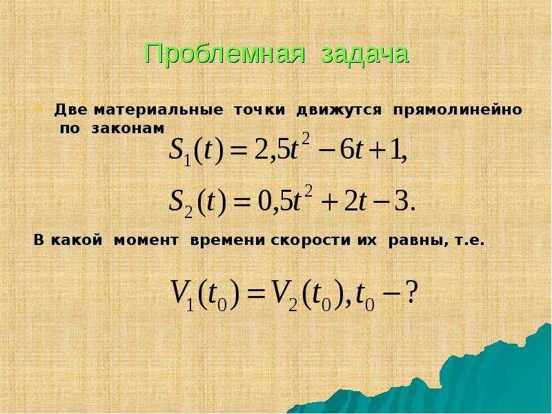 Проблемная задача Две материальные точки движутся прямолинейно по законам В какой момент времени ско