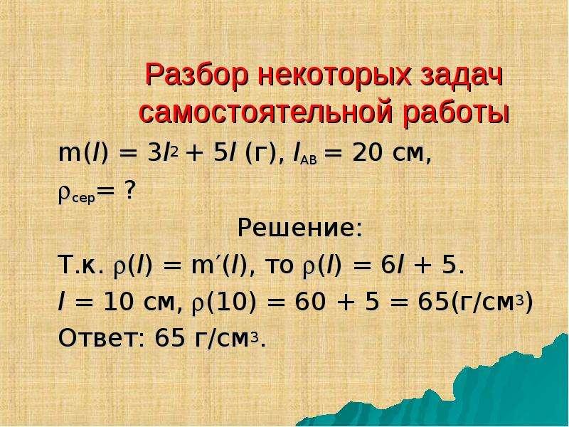 Разбор некоторых задач самостоятельной работы m(l) = 3l2 + 5l (г), lАВ = 20 см, сер= ? Решение: Т.