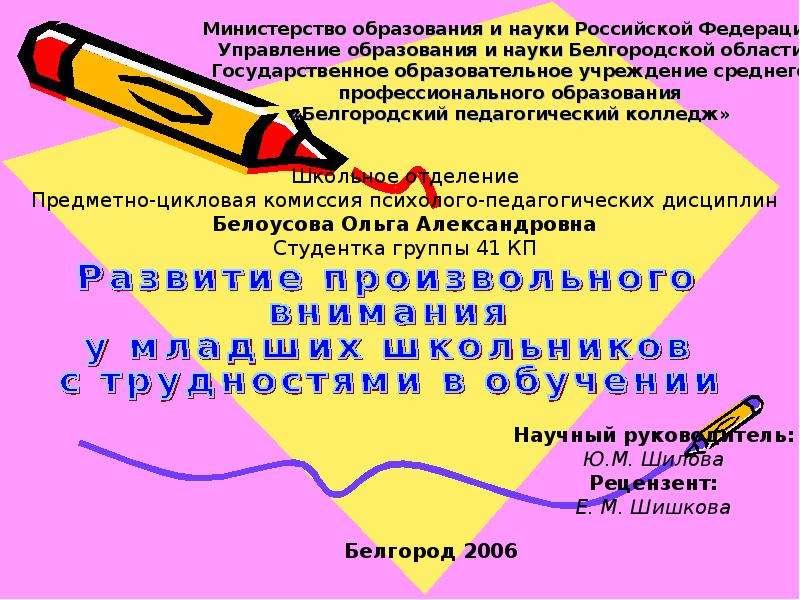 Презентация Министерство образования и науки Российской Федерации Управление образования и науки Белгородской области Государственное обра