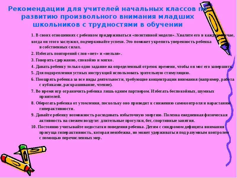 Рекомендации для учителей начальных классов по развитию произвольного внимания младших школьников с