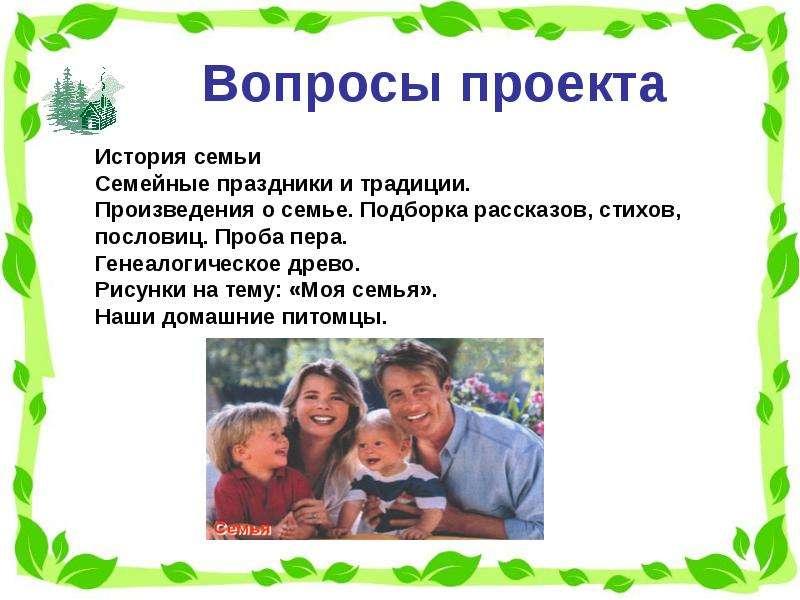 Как сделать презентацию о своей семье первокласснику