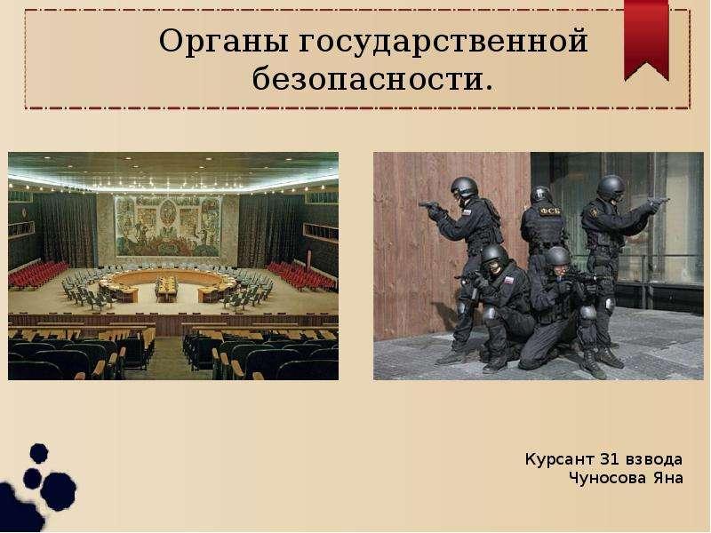 Безопасность государства презентация