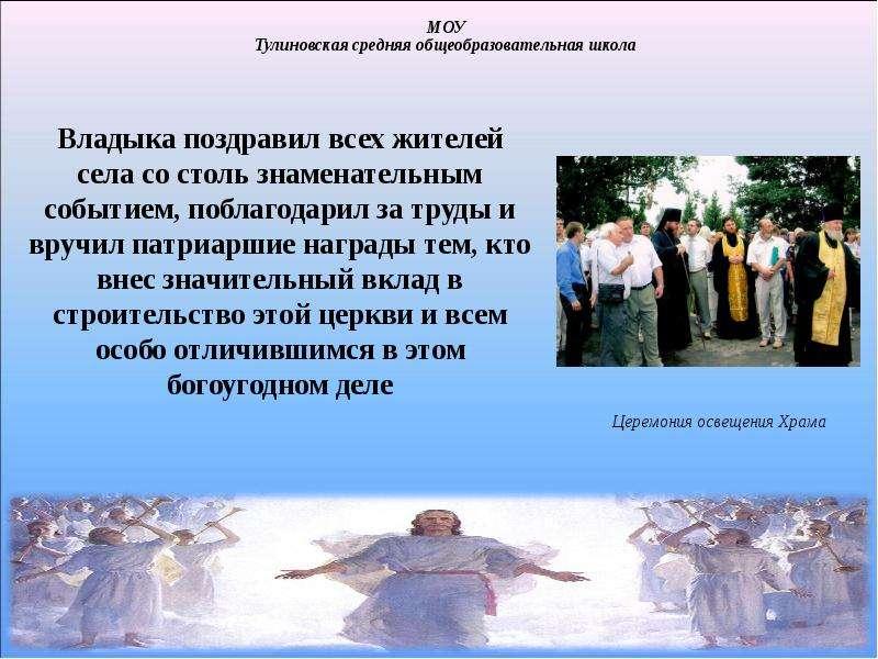 Поздравления жителей с днем деревни от