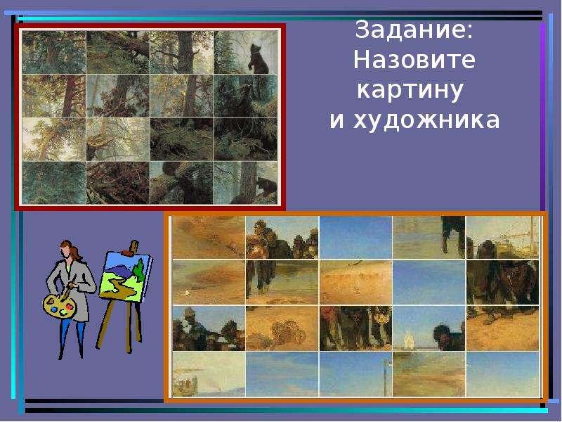 Картины художники» презентация и знакомые