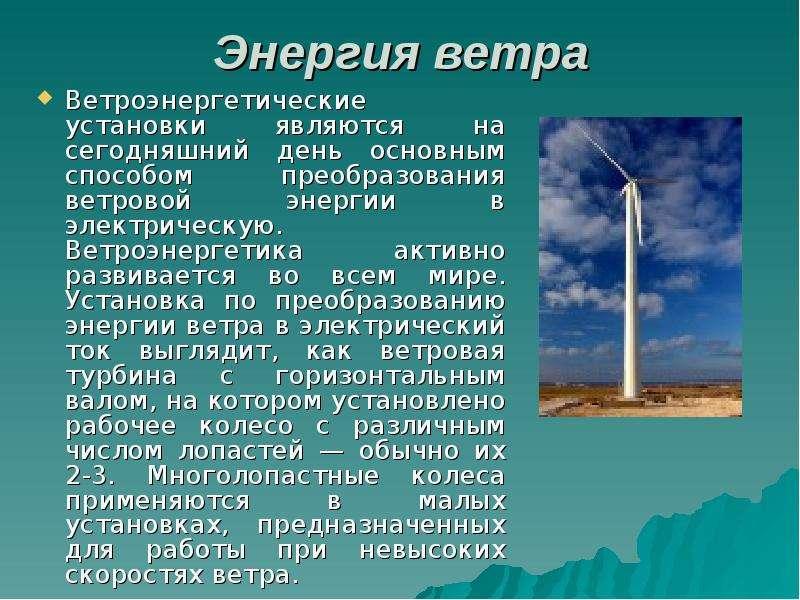 Энергия ветра Ветроэнергетические установки являются на сегодняшний день основным способом преобразо