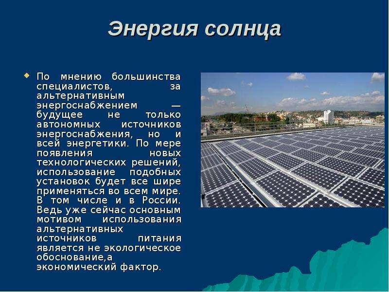 Энергия солнца По мнению большинства специалистов, за альтернативным энергоснабжением — будущее не т