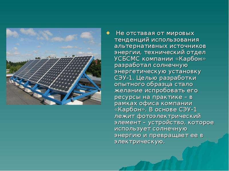 Не отставая от мировых тенденций использования альтернативных источников энергии, технический отдел