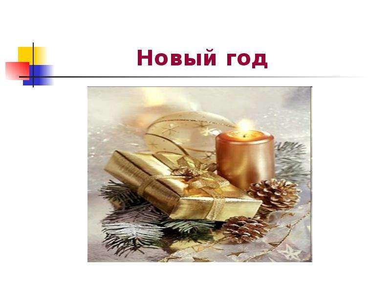 Презентация на тему семейные праздники 5 класс
