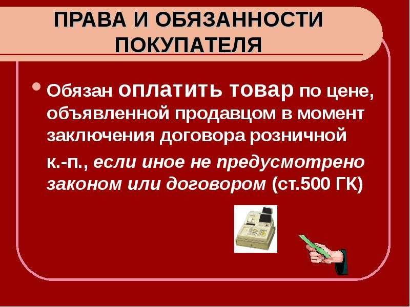 права и обязанности потребителя в магазине