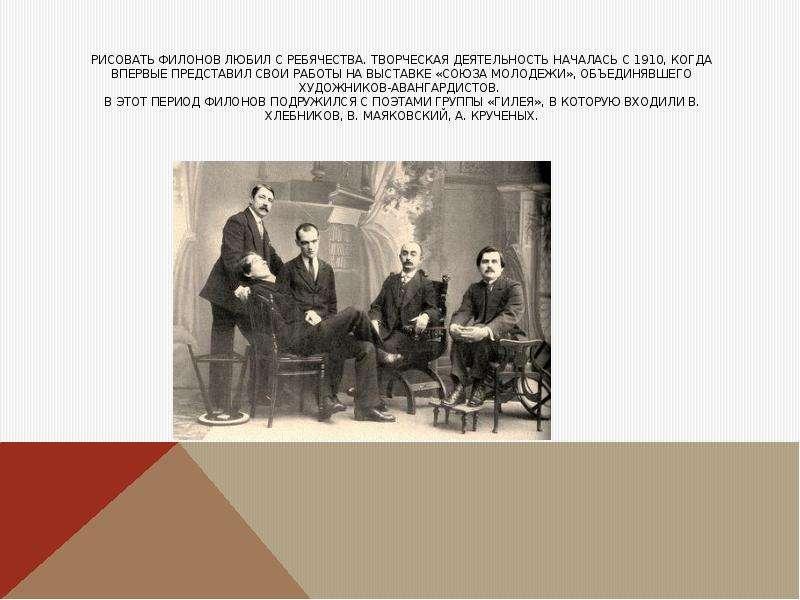 Рисовать Филонов любил с ребячества. творческая деятельность началась с 1910, когда впервые представ