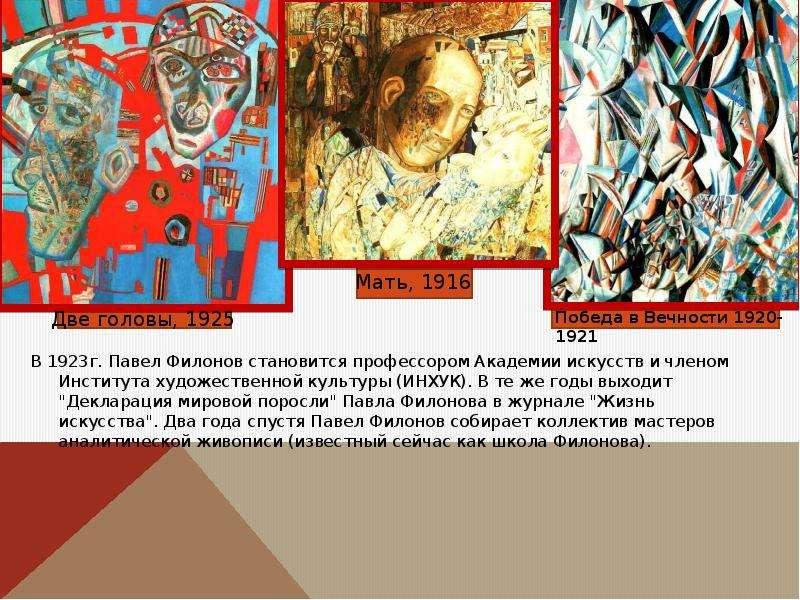 В 1923г. Павел Филонов становится профессором Академии искусств и членом Института художественной ку