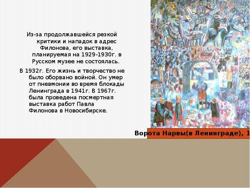 Из-за продолжавшейся резкой критики и нападок в адрес Филонова, его выставка, планируемая на 1929-19