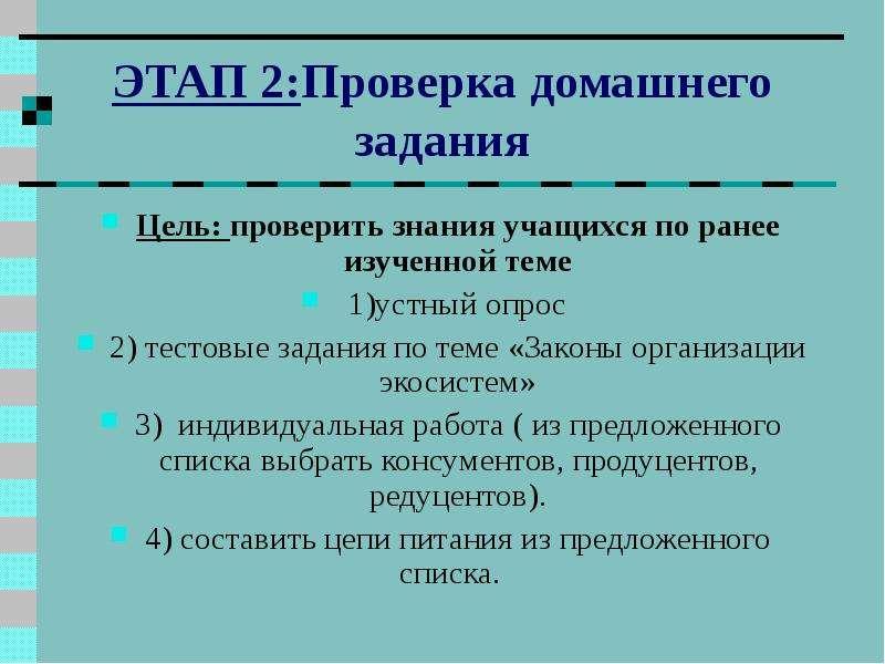 ЭТАП 2:Проверка домашнего задания Цель: проверить знания учащихся по ранее изученной теме 1)устный о