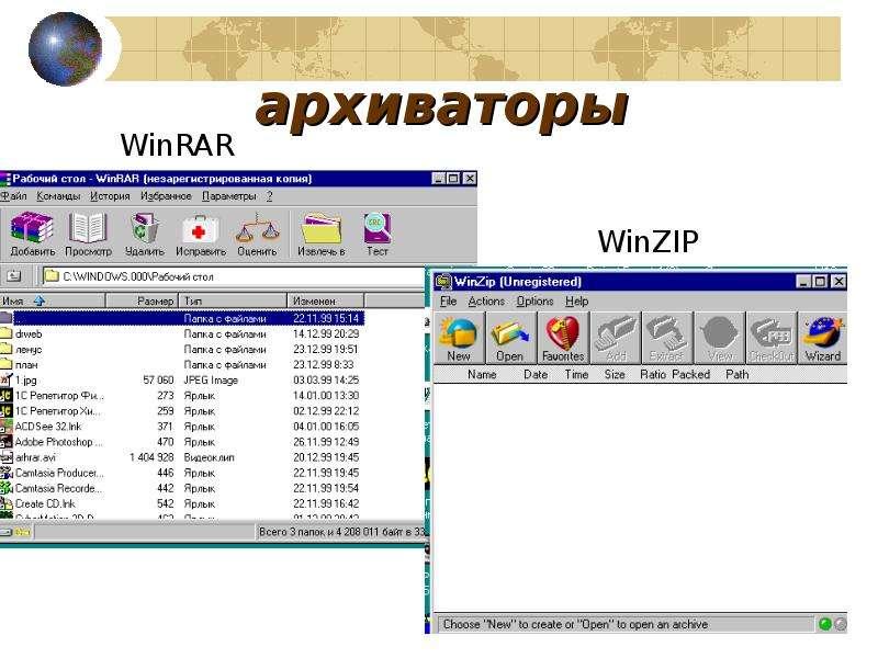Программное управление компьютером Этапы становления процесса обработки информации Данные и программы Виды ПО, слайд 14