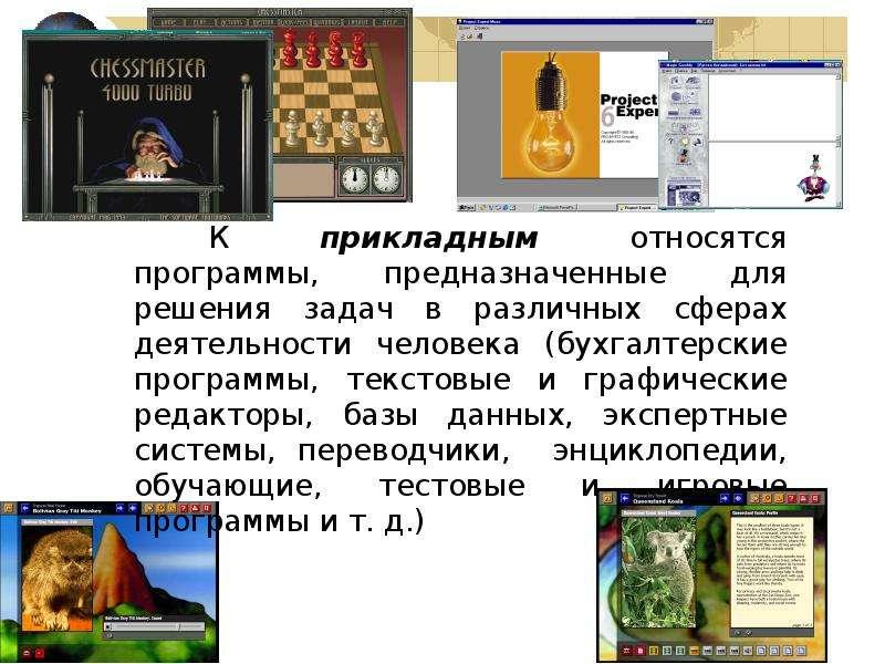 Программное управление компьютером Этапы становления процесса обработки информации Данные и программы Виды ПО, слайд 16