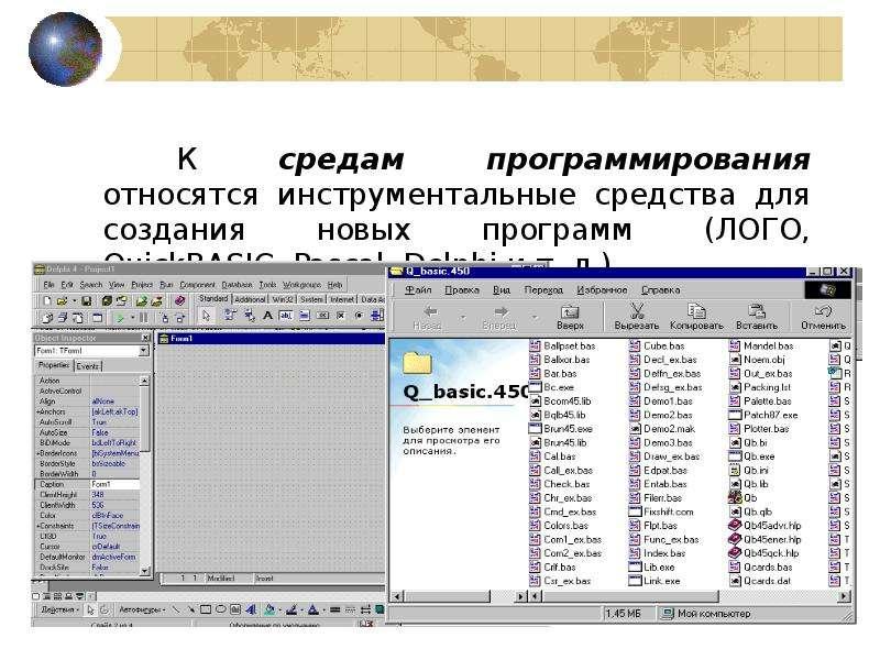Программное управление компьютером Этапы становления процесса обработки информации Данные и программы Виды ПО, слайд 24