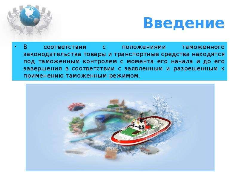 Введение В соответствии с положениями таможенного законодательства товары и транспортные средства на