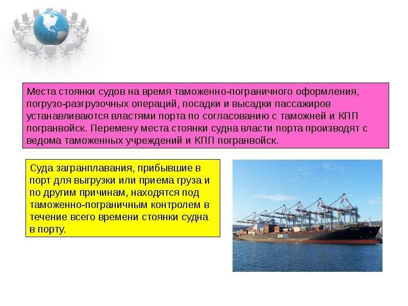 Таможенный контроль на водном транспорте ., слайд 23