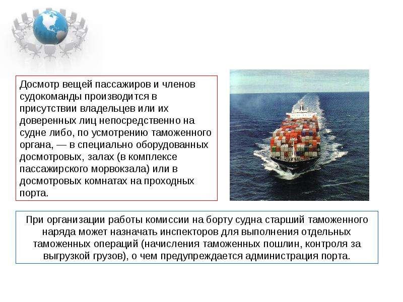 Таможенный контроль на водном транспорте ., слайд 34