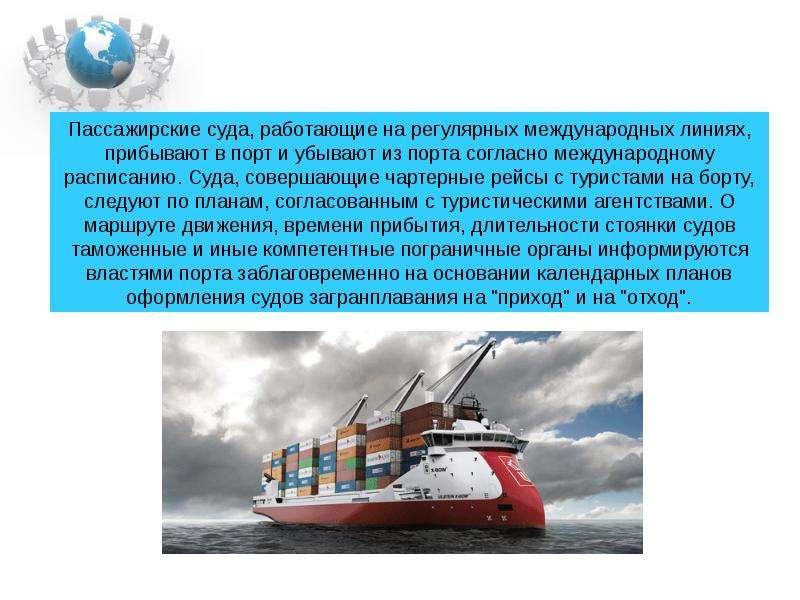 Таможенный контроль на водном транспорте ., слайд 9