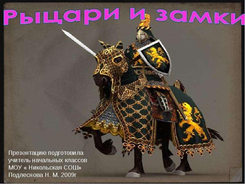 Рыцари и замки - презентация для начальной школы
