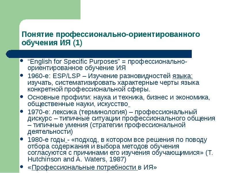 """Понятие профессионально-ориентированного обучения ИЯ (1) """"English for Specific Purposes"""" = профессио"""