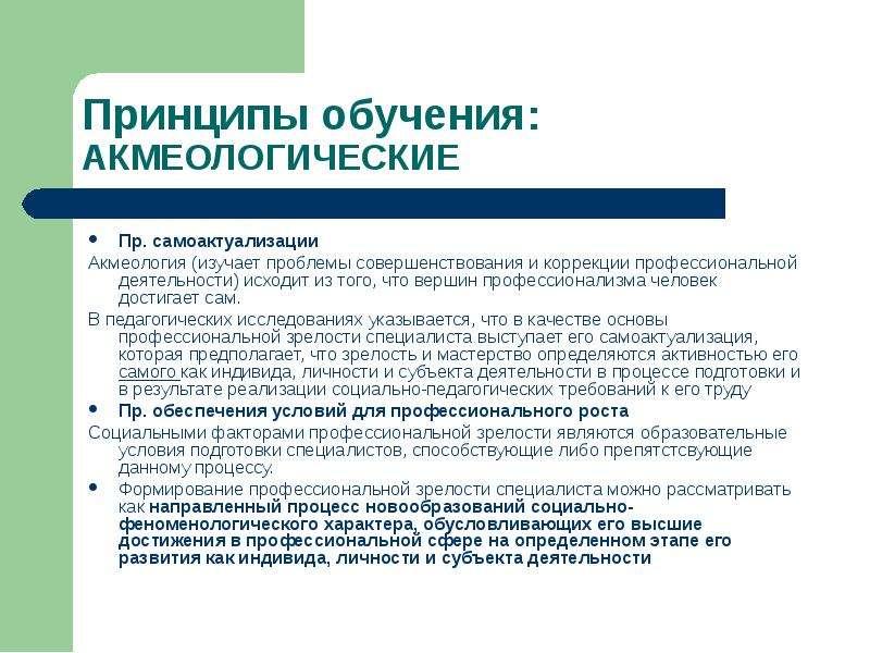 Принципы обучения: АКМЕОЛОГИЧЕСКИЕ Пр. самоактуализации Акмеология (изучает проблемы совершенствован