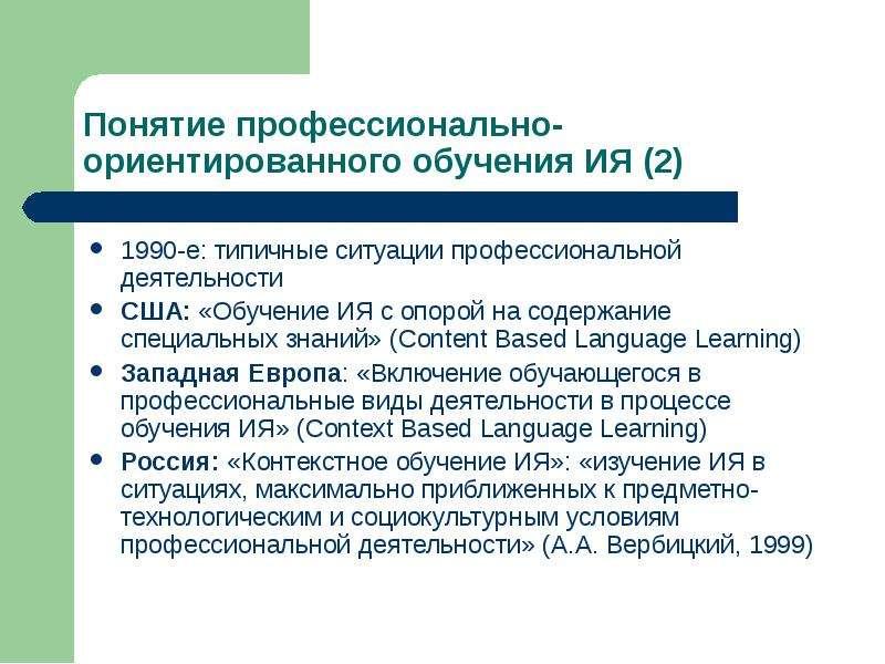 Понятие профессионально-ориентированного обучения ИЯ (2) 1990-е: типичные ситуации профессиональной