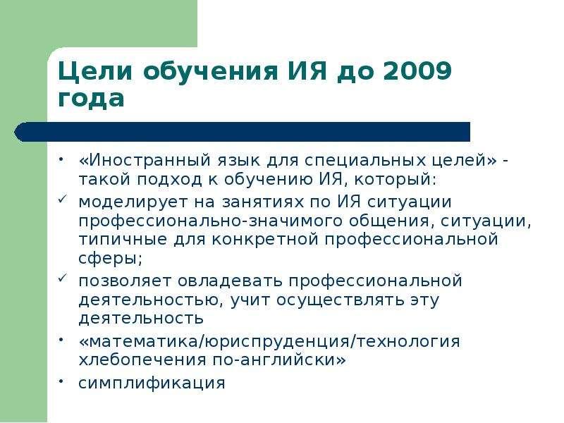 «Иностранный язык для специальных целей» - такой подход к обучению ИЯ, который: «Иностранный язык дл