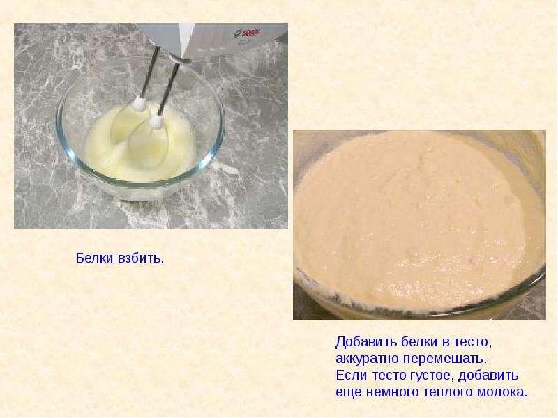 Что можно добавить в тесто для блинов
