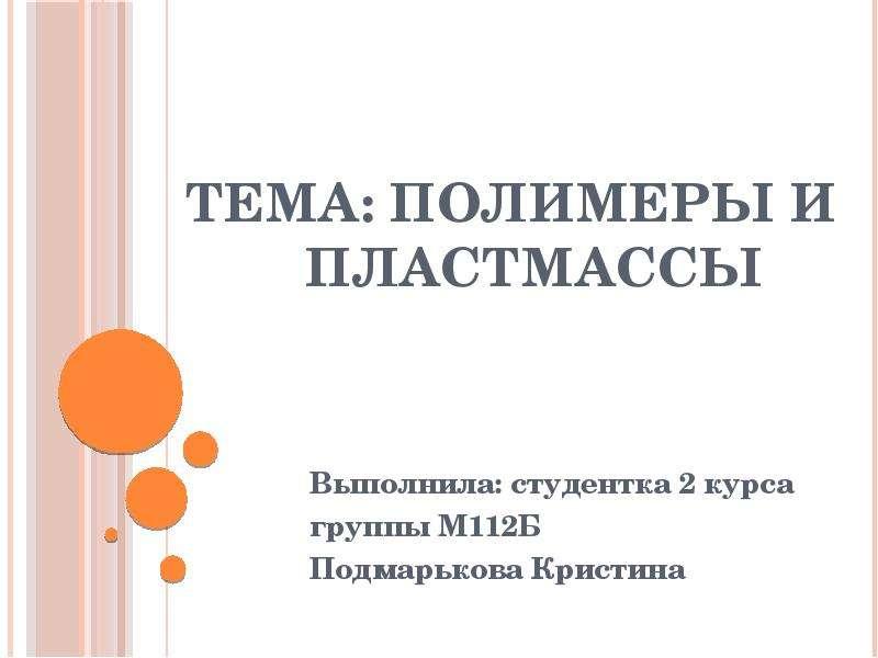 Презентация Полимеры и пластмассы